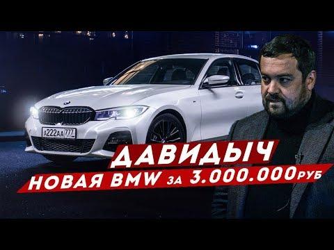 ДАВИДЫЧ - НОВАЯ BMW 3 СЕРИИ ЗА 3 000 000 РУБЛЕЙ / ВЫ СЕРЬЁЗНО? видео