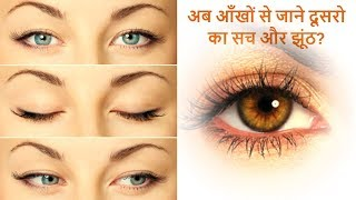 Learn how to catch people lie with their eye movements | Learn eye language