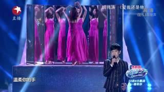 姚伟涛《爱我还是他》 20141123
