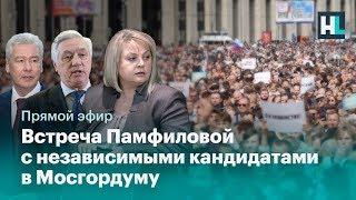 Встреча Памфиловой с независимыми кандидатами в Мосгордуму. Прямой эфир