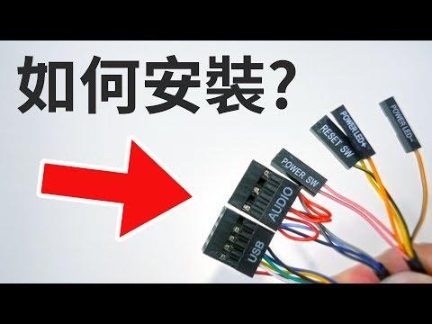 Jing 教學如何安裝機殼前面板的訊號排線