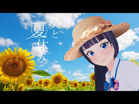 【生放送】葵と夏休み!お昼ごはん食べよ【#葵の生放送 #葵と夏休み】