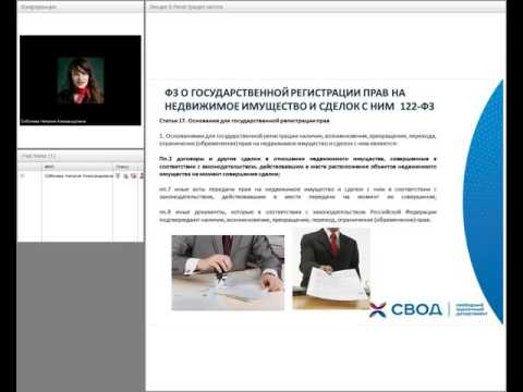 """Видеоурок: """"Регистрация залога"""""""
