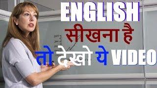 अंग्रेजी कैसे सीखे-अंग्रेजी कैसे बोले:अंग्रेजी सीखने का आसान तरीका: How To Speak English : In Hindi