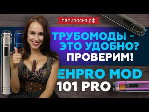 Ehpro Mod 101 Pro 75W - набор - видео 1