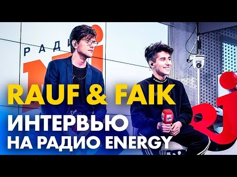 Rauf & Faik - Детство, Про школу, Про родителей на Радио ENERGY