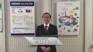 三菱マテリアル電子化成株式会社~あきたNEXTBizTOWN~