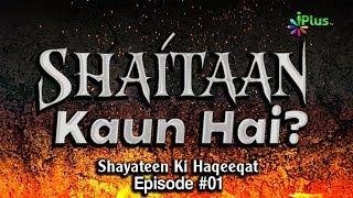 Shaitan Kaun Hai   Shayateen Ki Haqeeqat Ep 01 By Shaikh Kamaluddin Sanabili   IPlus TV