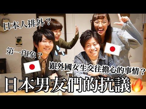 日本男友們的真心話!跟台灣女生交往擔心的事情?對女友的第一印象?