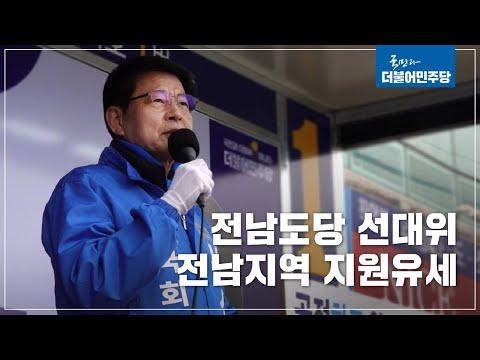 더불어민주당 전남도당 선대위 전남지역 지원유세