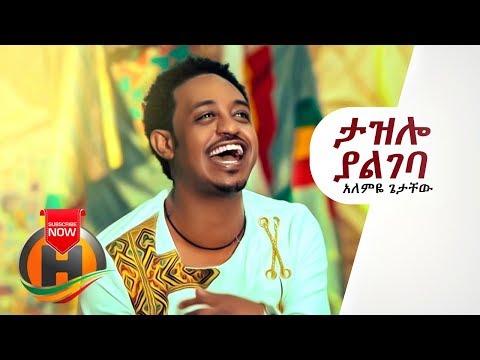 Tazelo Yalgeba - Most Popular Songs from Ethiopia