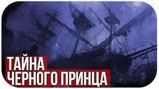 Тайна Черного принца - Кто же нашел подводный клад легендарного фрегата? Документальные фильмы 2018