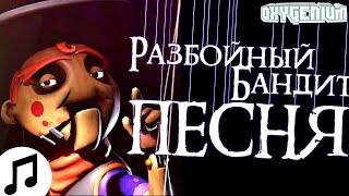 """SHOWDOWN BANDIT ПЕСНЯ ▶ """"Разбойный Бандит"""" - Oxygen1um [Музыкальное Видео Шоудаун Бэндит] Rus Song"""