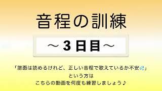 彩城先生の新曲レッスン〜3-音程の訓練3日目〜のサムネイル画像