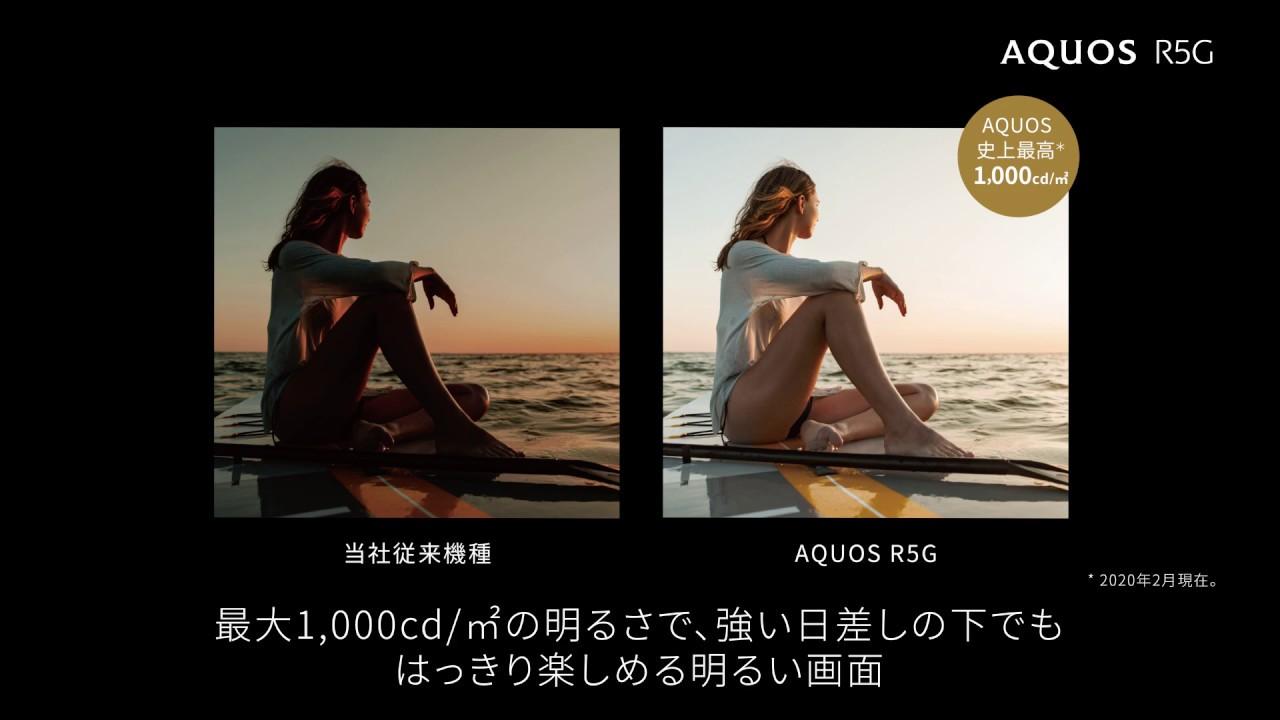 AQUOS R5G 機能紹介 ディスプレイ