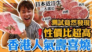香港人氣SUKIYAKI壽喜燒 測試發現竟然性價比超高,日本近江牛三大部位吃到飽,すき焼 森 簡直係臥虎藏龍 黑洞食堂