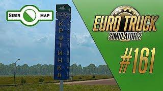 КРУТИНКА. КОНЕЦ КАРТЫ - Euro Truck Simulator 2 - SibirMap 0.2.1 (1.30.2.9s) [#161]