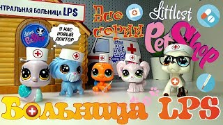 Больница Littlest Pet Shop все серии / LPS сериал / LPS: В больнице