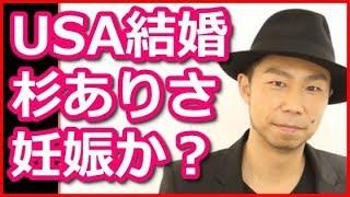 EXILEのUSAが結婚本名:宇佐美吉啓、杉ありさ妊娠の出来ちゃった婚か?