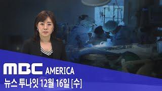 2020년 12월 16일(수) MBC AMERICA - '연쇄 성추행' 한인 남성 체포...피해자만 20여 명