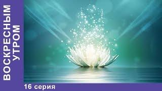 Премьера сериала 2019! Воскресным утром.  16 серия. StarMedia