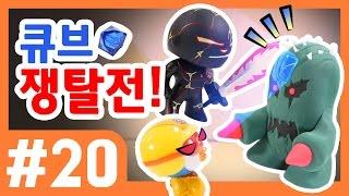 스타토이 20화 - 큐브 쟁탈전! - 뽀로로 장난감 애니(Pororo Toy Animation)