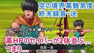 浅上藤乃  - (FGO) - 【FGO攻略】「終末録音・決」をNPC浅上藤乃以外★3鯖以下の編成で
