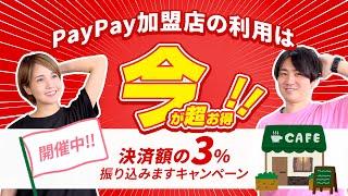 【「PayPay」加盟店申込】利用開始するなら今でしょ★スマホ決済額合計の3%もらえるキャンペーンも開催中!!
