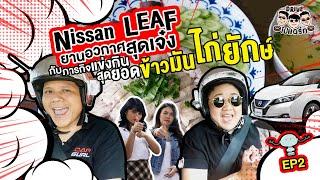 ขับ Nissan Leaf รถไฟฟ้าสุดเจ๋ง กับภารกิจ เมื่อ 2 สาวอยากกินข้าวมันไก่ : Drive ไป แดร่ก EP.2