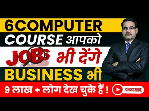 6 Computer Courses For Job   for Business   for Work From Home ...