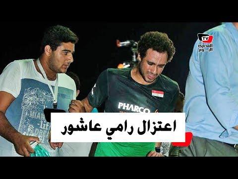 لماذا اعتزال أعظم لاعب في تاريخ مصر للإسكواش ؟