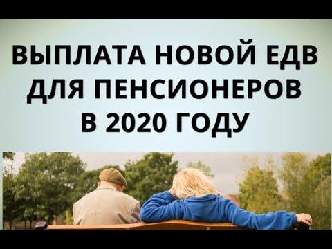 Выплата новой ЕДВ для пенсионеров в 2020 году
