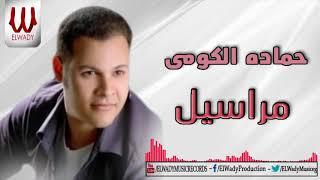 تحميل اغاني Hamada ElKomy - Marasel / حماده الكومي - مراسيل MP3