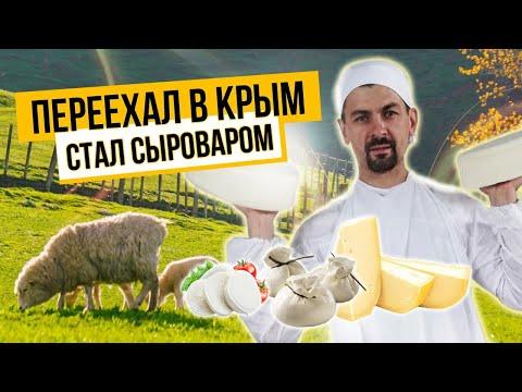 , title : 'Содержание овец для сыроварни | Как готовят французские и итальянские сыры | Фермерское дело