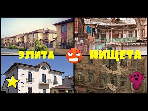 Такой разный Ростов/ Нищета и элитные дома/ ЖДР/Лендворец/