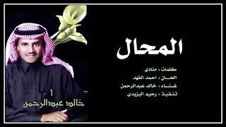 اغاني حصرية بين المحال وبين تحقيق الآمال خالد عبدالرحمن تحميل MP3