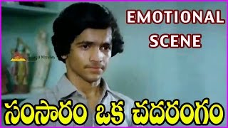 Samsaram Oka Chadarangam Movie Emotional Scenes | Rajendra Prasad