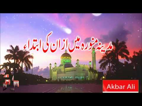 Azan ki ibtida kese hui ? in Urdu/Hindi | Youtube Search RU