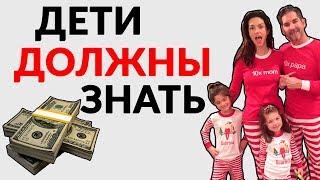 Дети и управление финансами | Позиция Гранта Кардона
