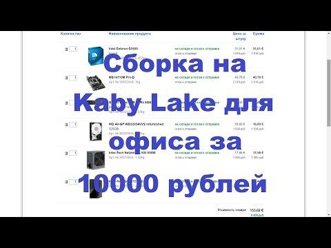Сборка на Kaby Lake для офиса за 10000 рублей
