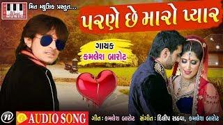 Parne Se Maro Pyar   Kamlesh Barot   Dilip Rathva   Audio Song   Kamlesh Barot New Song 2018