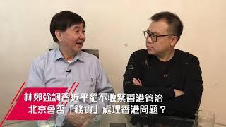 林鄭強調習近平絕不收緊香港管治,北京會否「務實」處理香港問題?| 25Jan2020【關二哥拆局】