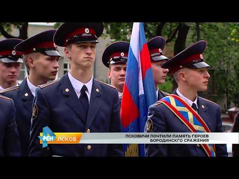 Новости Псков от 11.09.2017 # 205 лет Бородинской битве