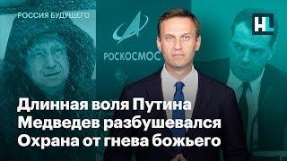 Длинная воля Путина, Медведев разбушевался, охрана от гнева божьего