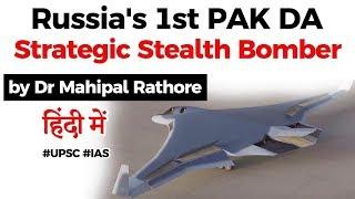 Russia's 1st PAK DA Strategic Stealth Bomber, Russia begins its construction, Current Affairs 2020