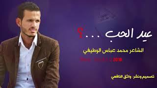تحميل و مشاهدة محمد عباس الوطيفي 2018عيد الحب /اجمل ابيات قصيدة كلش حلوه ❤ MP3