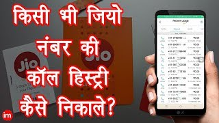 How to Get Jio Call History in Hindi | By Ishan - Download this Video in MP3, M4A, WEBM, MP4, 3GP