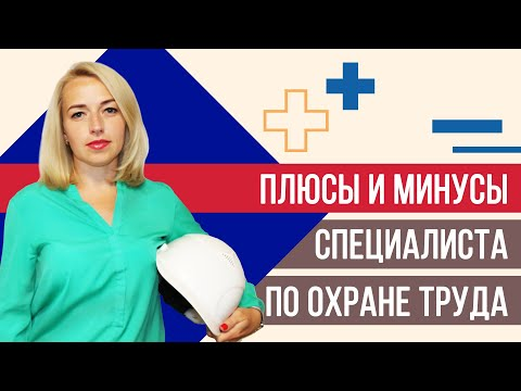 Плюсы и минусы должности специалиста по охране труда