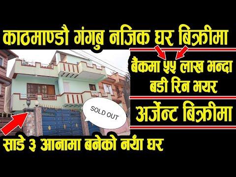 काठमाडौ गोंगबु मा बैंकको ऋण ले गर्दा घर अर्जेन्ट विक्रीमा - नयाँ घर  - लोन ट्रान्सफर गर्न सकिन्छ