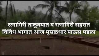 Ratnagiri News ¦ रत्नागिरी तालुक्यासह रत्नागिरी शहरामध्ये आज मुसळधार पाऊस पडला ¦ konkan rains